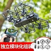 無人機-高端可拆卸無人機四軸飛行器高清航拍直升折疊玩具耐摔遙控飛機-奇幻樂園