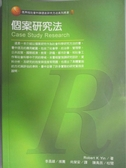 【書寶二手書T6/大學社科_IQD】個案研究_Robert K.Yin