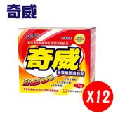 【奇威】全效無磷洗衣粉1KG 12盒入