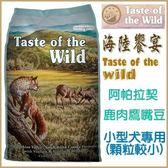 *KING WANG*美國 Taste of the Wild海陸饗宴《阿帕拉契鹿肉鷹嘴豆‧小型犬專用(小顆粒)》-2.27kg