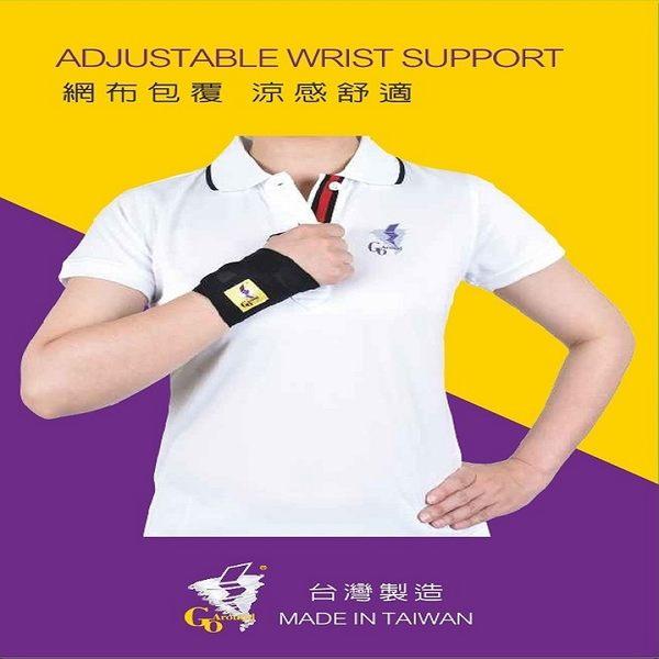 涼感護腕 GoAround  可調式涼感護腕(1入) 醫療護具 涼感 透氣 夏日最愛