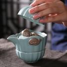 快客杯 汝窯快客杯一壺二杯便攜式茶具旅行茶具小套裝兩人功夫泡茶壺茶杯 艾維朵