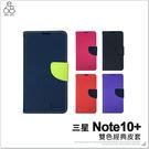 三星 Note10+ 經典 皮套 手機殼 翻蓋側掀插卡 保護套 簡單方便 磁扣 手機套 雙色手機皮套 保護殼