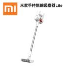 米家手持無線吸塵器Lite(台灣公司貨保固一年)[6期0利率]