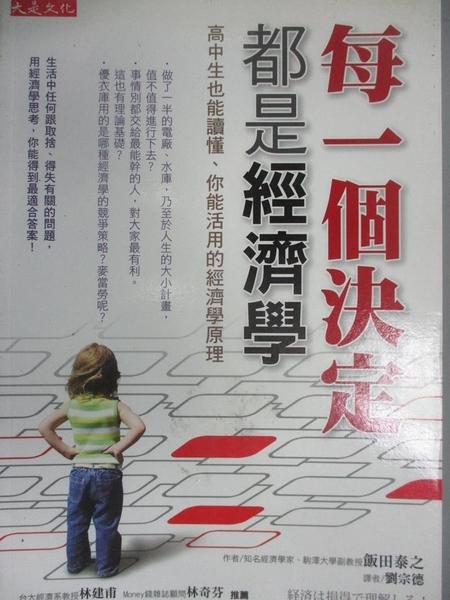 【書寶二手書T1/財經企管_NIL】每一個決定都是經濟學:高中生也能讀懂、你能活用的經濟學原理