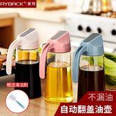 油瓶 萊貝 自動開蓋玻璃油壺防漏 廚房家用調味料瓶油罐 醋壺醬裝油瓶 曼慕衣櫃