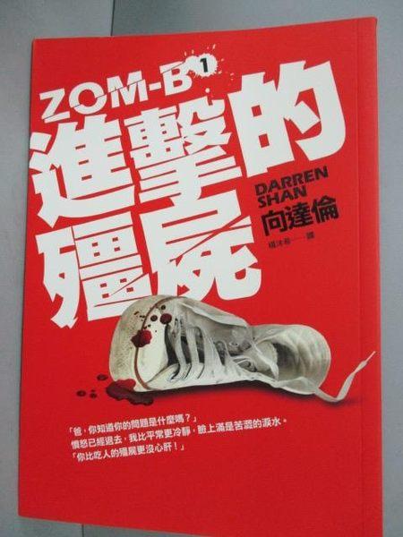 【書寶二手書T3/一般小說_HMK】進擊的殭屍:ZOM-B1_向達倫