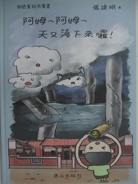 【書寶二手書T1/短篇_I1C】客語童話有聲書:阿姆~阿姆~天又落下來囉!_張捷明