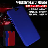 HTC One A9S A9 X9 手機殼 防滑 防指紋 半包 磨砂 護盾 硬殼 手機套 保護殼 保護套