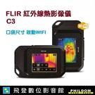 FLIR C3 紅外線 熱影像儀 支援WIFI隨拍隨傳 唐和代理 唐和 DONHO 公司貨 保固一年