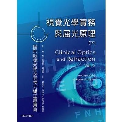視覺光學實務與屈光原理(隱形眼鏡及其視力矯正的應用篇)(下)
