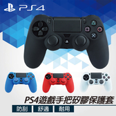 PS4 遊戲手把防滑矽膠保護套(黑)