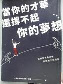 【書寶二手書T9/心靈成長_LDR】當你的才華還撐不起你的夢想_一直特立獨行的貓╱趙星