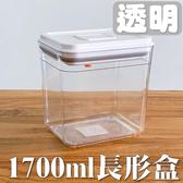一鍵按壓式密封奶粉罐 透明長形 1.7L【HU014】乾糧罐 儲物罐 茶葉罐 附贈奶粉勺 刮片 防潮