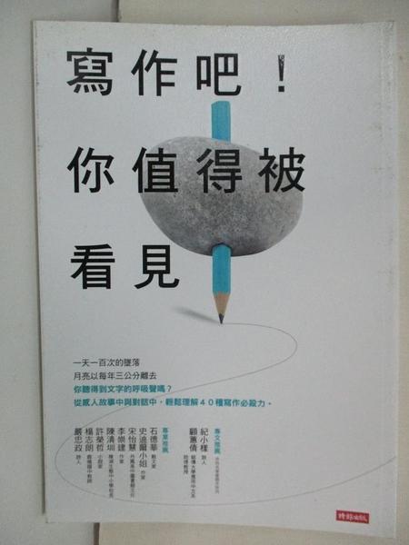 【書寶二手書T1/語言學習_CQ8】寫作吧!你值得被看見_蔡淇華
