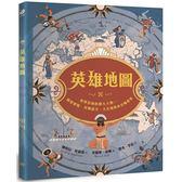 英雄地圖:世界各地的偉大人物    阿基里斯、貝奧武夫、大尖哥與水社姊等等
