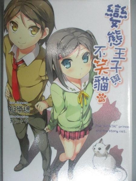 【書寶二手書T9/言情小說_G1O】變態王子與不笑貓(5)_輕小說_相樂總