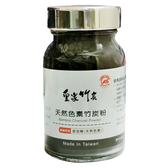 【皇家竹炭】天然色素炭粉50g