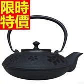 日本鐵壺-回甘南部鐵器品茗鑄鐵茶壺2款61i37【時尚巴黎】