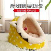 貓窩冬天加厚貓睡袋寵物墊泰迪狗窩小型犬可拆洗貓咪用品保暖貓屋 多色小屋YXS