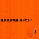 皺紋紙彩帶捲-橘#013 1/2 寬約33mm長約18m