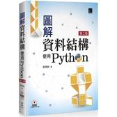 圖解資料結構 使用Python(第二版)