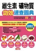 (二手書)維生素‧礦物質功效速查圖典