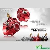 機車兄弟【Frando FCC-660 全CNC 一體式輻射對二活塞卡鉗】