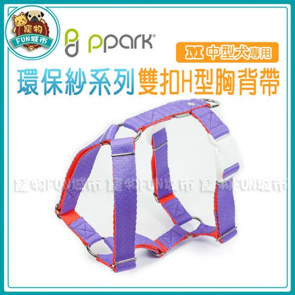 *~寵物FUN城市~*PPARK《環保紗系列》愛犬用 雙扣H型胸背帶【M號】 (胸帶,台灣製造,品質安心)