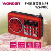 WONDER 旺德 WS-P006FM  MP3隨身音響