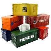 面紙盒集裝箱美復古抽紙盒手工鐵藝貨【奇趣小屋】