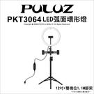 【可刷卡】胖牛PKT3064 LED弧面環形補光燈12吋附1.1M三腳架 可雙機 直播 補光 高顯色燈 薪創數位