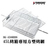  配件  山崎45L烤箱專用方型烤網 (SK-4580RHS/SK-4590RHS/SK-4680M共用)