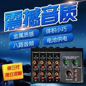 8路話筒混音器混響器樂器麥克風擴展分支器效果器調音台 奇思妙想屋