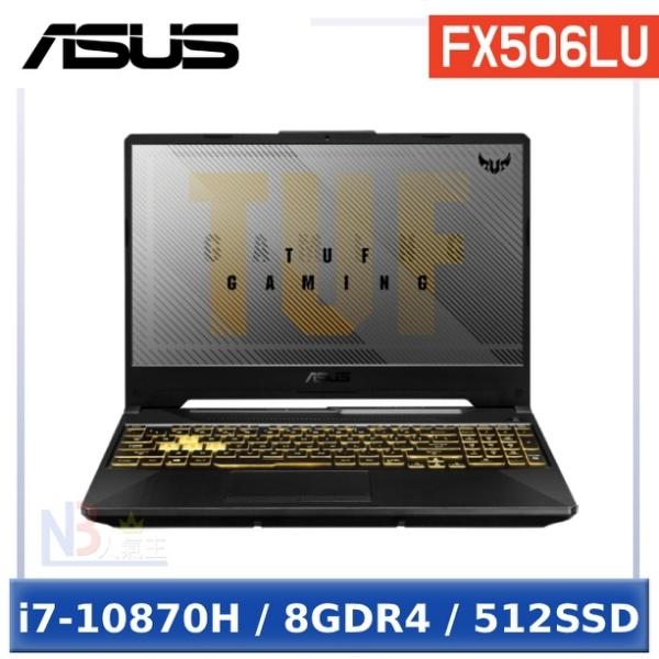 【11月限時活動】 ASUS FX506LU-0091A10870H 15.6吋 TUF 電競 筆電 (i7-10870H/8GDR4/512SSD/W10)