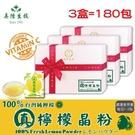 【美陸生技】100%真檸檬晶粉【60包/盒(禮盒),3盒下標處】AWBIO