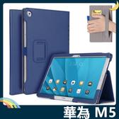 HUAWEI MediaPad M5 手托支架保護套 牛皮紋側翻皮套 四邊包覆 商務簡約 插卡 平板套 保護殼 華為