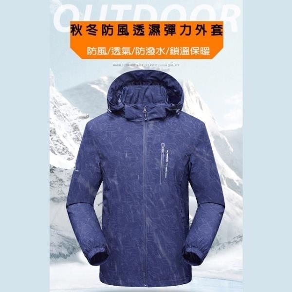 【南紡購物中心】【SKIP 四季織】男防水透濕彈力外套