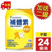 補體素優蛋白 (不甜) 237mlX24罐 加贈2罐 專品藥局【2011859】