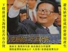 二手書博民逛書店綜觀經濟探索--1997年第四期罕見直擊香港回歸專刊Y15064 出版1997