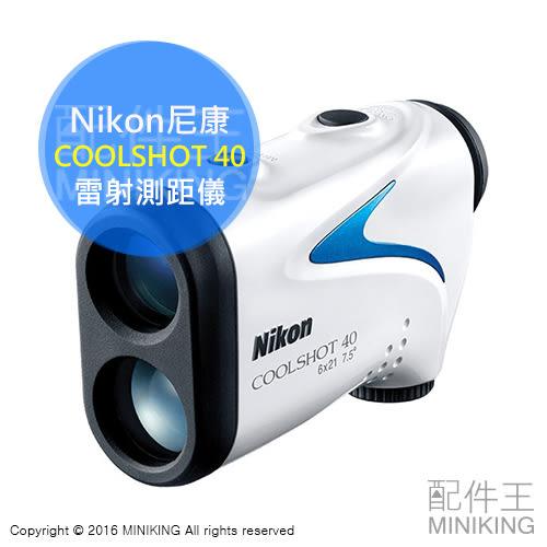 【配件王】贈電池 公司貨 Nikon 尼康 COOLSHOT 40 雷射測距儀 高爾夫球 電子桿弟 工程測量