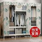 衣櫃家用臥室現代簡約簡易布衣櫃鋼管加粗加固加厚出租房用掛衣櫥 黛尼時尚精品