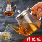 加厚耐熱耐高溫透明玻璃茶壺家用防爆玻璃茶具花茶壺紅茶壺套裝