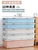 床底收納盒帶輪扁平特大抽屜儲物整理箱床下收納神器 YYJ 【快速出貨】