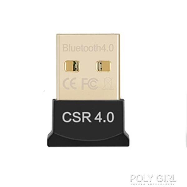 藍芽適配器 藍芽適配器4.2免驅動台式機筆記本電腦usb外置藍芽發射器電視音頻轉音箱4.1 polygirl