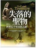 (二手書)失落的聖物-世界五千年民俗之謎