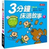 童話百科:3 分鐘床邊故事1 附CD