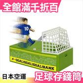 【小福部屋】日本 足球 動感 射門 存錢筒 生日 聖誕節 新年 交換禮物 玩具 【新品上架】