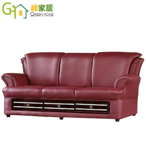 【綠家居】亞賽思 三人座厚皮革沙發
