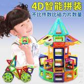 磁力片積木樂高式磁性拼裝貼片兒童男女孩益智散片清倉吸鐵石玩具 街頭潮人